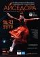 Международный фестиваль современной хореографии «Айседора» в Красноярске
