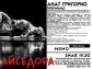 """3 мая 19.30 Спектакль """"МЕМО"""" Анат Григорио(Израиль). Камерная сцена Красноярского драматического театра им.Пушкина"""